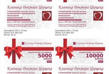 Подарочные сертификаты от 1500 рублей